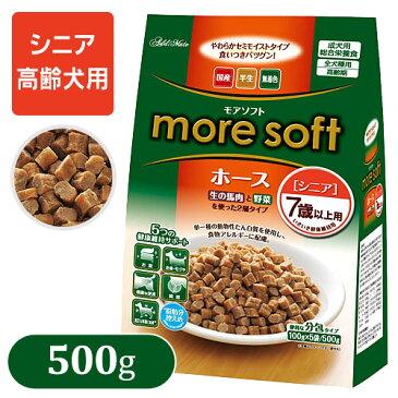 more soft モアソフト ホース シニア 500g 【ドッグフード/セミモイストフード(半生タイプ)/高齢犬用(シニア)/アドメイト/ペットフード/DOG FOOD】