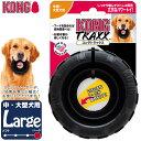 犬用知育玩具 コングジャパン コングトラックス タイヤ ラージ 大型犬用 ■ しつけトレーニング おもちゃ ドッグフード 食器 KONG