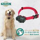 PetSafe バークコントロールデラックス(全犬種用) PBC18-12637 【しつけ用品/無駄吠え防止用品】【犬用品/ペット・ペットグッズ/ペット用品/しつけグッズ・躾グッズ】 その1