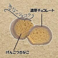 【飛騨駄菓子】きなこショコラ12粒ソフトタイプのきなこ飴にチョコレートをコーティング!