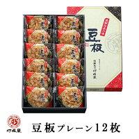 豆板12枚【堅そうな見た目とは裏腹なサクッと軽い食感!】