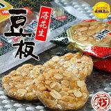 【 豆板 8枚】 落花生 ピーナッツ 飛騨 駄菓子 打保屋 高山 祭 土産 豆菓子