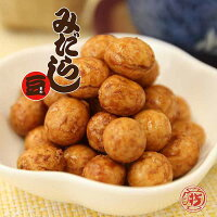 【100gみだらし豆】飛騨高山の食べ歩きソウルフード「みだらし団子」をイメージした落花生の豆菓子です。