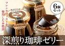 本格派 深煎り珈琲ゼリー 100g 6個 ビン入り ギフト ...
