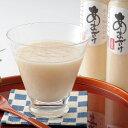 米と糀だけの甘酒20本