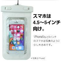 スマホ用防水ケース4.5?5インチ対応防水ケーススマホスマートフォン4.5インチウォータープルーフケース/アイフォン/waterproof/iPhone/iPod/スマホ/Android/Galaxy/防水/ケース/レジャー