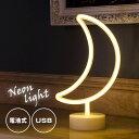 LED インテリアライト ネオンライト 三日月 電球色 USB電源/電...