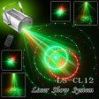 ステージライト LS-CL12 レーザー ビーム RG レッド & グリーン スポットライト レーザーライト ライト ライティング 演出 照明 機材 器具 コンサート 舞台効果 舞台照明