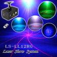 ステージライト LS-LL12RG レーザー ビーム オーロラ スポットライト レーザーライト ライト ライティング 演出 照明 機材 器具 コンサート 舞台効果 舞台照明