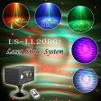 ステージライト LS-ll20RG レーザー ビーム オーロラ スポットライト レーザーライト ライト ライティング 演出 照明 機材 器具 コンサート 舞台効果 舞台照明