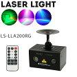 ステージライト LS-LLA200RG レーザー ビーム オーロラ スポットライト レーザーライト ライト ライティング 演出 照明 機材 器具 コンサート 舞台効果 舞台照明