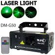 ステージライト LS-G50 レーザー ビーム 緑 グリーン GREEN 緑色 単色 スポットライト レーザーライト ライト ライティング 演出 照明 機材 器具 コンサート 舞台効果 舞台照明