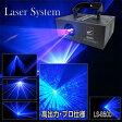 ステージライト LS-B500 レーザー ビーム 青 ブルー BLUE 青色 単色 スポットライト レーザーライト ライト ライティング 演出 照明 機材 器具 コンサート 舞台効果 舞台照明