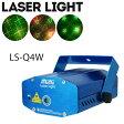 ステージライト LS-Q4W レーザー ビーム スポットライト レーザーライト ライト ライティング 演出 照明 機材 器具 コンサート 舞台効果 舞台照明