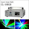 ステージライト LS-CL10RGB レーザー ビーム RGB レッド & グリーン & ブルー スポットライト レーザーライト ライト ライティング 演出 照明 機材 器具 コンサート 舞台効果 舞台照明