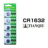 ボタン電池 CR1632 5個セット 1シート 3V リチウム コイン電池 互換品
