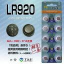 LR920 ボタン電池 10個セット アルカリ 電池 AG6 / CX69 / 371A / …