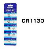 CR1130 ボタン電池 5個セット リチウム 電池 バッテリー