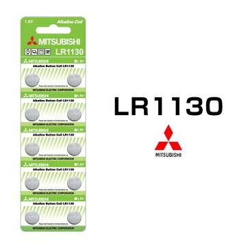 LR1130 ボタン電池 10個セット 三菱 アルカリ電池 1.5V AG10 CX189 389A 日本 ブランド MITSUBISHI互換 ボタン電池 コイン電池 時計 体温計 計算機 おもちゃ 医療 バッテリー LEDライト キーレス 小型電子機器 腕時計 スマートキー