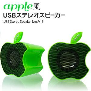 apple風スピーカー USBスピーカー