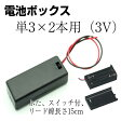 電池ボックス 電池ケース 単3×2本用 [3V ]電池box 単3 電池 ケース フタ リード線 スイッチ付 バッテリー Battery box DC 乾電池 収納 変換