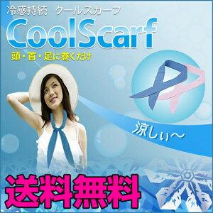 冷たさ続く、ひんやりスカーフ。冷感持続は20時間以上!クールスカーフ Cool Scarf 冷たいスカ...