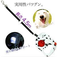 【高輝度型】伸縮式・犬用高輝度ライト4灯付きリールリード(斑点)2011年最新改良版犬・散歩