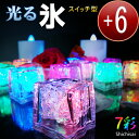 光る氷 LED ライト スイッチ型 6個セット キューブ イ...