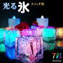 光る氷 LED ライト スイッチ型 キューブ イベント アイ...