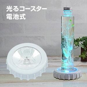 光るコースター LEDコースター...