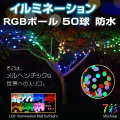 明るさは通常のイルミネーションの約2倍!バツグンに目立ちます。イルミネーション RGBボール 3...