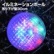 イルミネーションボール LED ライト 吊り下げ型30cm ミラーボール イルミネーション 星 室内 丸 ボール型 スター 飾りつけ