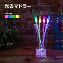 光るマドラー 本体色 青/緑/ピンク/赤/黄 電池式 交換可 光る LED マドラー おしゃれ かわ ...