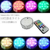 LED ライト 10灯 潜水ライト LED台座 ライト 2個セット リモコンで操作 7色に光るライト マルチカラー 照明 防水 サブマリンライト LEDコースター コースター RGB 潜水 防雨