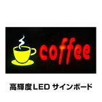 LEDサインボード樹脂型coffeeコーヒー433×233openLED看板/営業中/サインボード/光る看板/ネオン看板/電子看板/電飾看板/店舗/ネオンサイン/ネオン