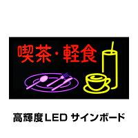 LEDサインボード樹脂型軽食喫茶233×433mmLEDサインボードネオン看板LED看板プレートコーヒーcoffeeオープン営業中OPENopen営業モーションパネル/モーション/光る看板/電子看板/電飾看板/店舗/ネオンサイン/ネオン