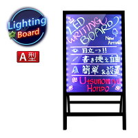 光る看板A型三脚一体型電光掲示板電子看板/A型/立て看板/スタンド/ライティングボード/メッセージボード/サインボード/手書き看板/ブラックボード/商用店舗用看板/ボード