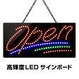 看板 LEDサインボード 店舗用 オープン Open 筆記体デザイン 300mm×600mm LED LED看板 営業中 オープン モーションパネル 光る看板 光る