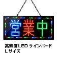 看板 LEDサインボード 店舗用 営業中 ゴシックデザイン 300mm×600mm LED LED看板 営業中 オープン モーションパネル 光る看板 光る