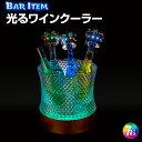 光る ワインクーラー 中型 丸型 マルチカラー 充電式 アクリル製 ボトルクーラー シャンパンクーラ