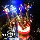 光る ワインクーラー 中型 王冠型 マルチカラー ゴールド/イエロー 充電式 アクリル製 ボトルクーラー シャンパンクーラー おしゃれ 演出 LED ライトアップ パーティー 結婚式 BBQ バー ホームパーティー