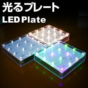 光るプレート LED 台座 12.4×...