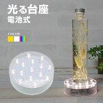 光る台座LED丸形台座10×10cm円型サークル/光る/プレート/コースター/LEDプレート/光るコースター/ディスプレイ用台座