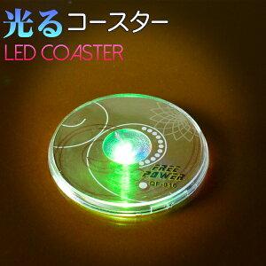 光るコースター 直径10cm 厚み...