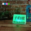 光る サインプレート 予約席 白/青/緑/ピンク 充電式 LED 予約プレート おしゃれ 結婚式 レストラン ホテル クラブ バー イベント 演出 おもしろ雑貨 ホームパーティー