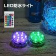 LED ライト 新10灯 潜水ライト LED台座 ライト 2個セット リモコンで操作 7色に光るライト マルチカラー 照明 防水 サブマリンライト LEDコースター コースター RGB 潜水 防雨