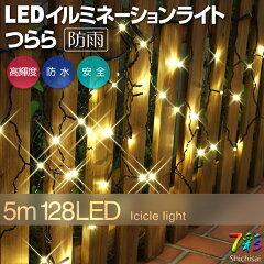 全12色24種類。つららの様な表現が可能。上級品質、防水仕様つららライト。イルミネーション つ...