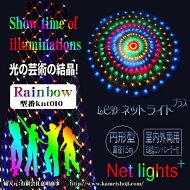 LEDネットライトプラス丸型網状円形型レインボーカラー防水仕様直径1.5m246球網状ライトLEDミルキーウェイネットライトLEDイルミネーション/防滴型/防水/LED電飾/イルミネーションライト/装飾/照明/ライト/クリスマスライト/7彩