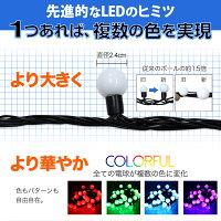 日本未発売マルチカラーRGBイルミネーションボールライト1つで様々な色RGBボールストレート防水仕様5m50球LEDイルミネーション/RGB/ボールライト/防雨型/防水/LED電飾/イルミネーションライト/装飾/照明/ライト/クリスマスライト/7彩