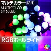 イルミネーションRGBライト